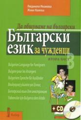 Да общуваме на български – Втора част
