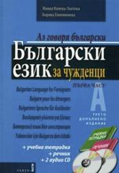 Аз говоря български – Първа част